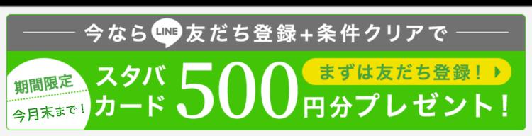 今ならLINE友達登録+条件クリアでスタバカード500円分プレゼント!