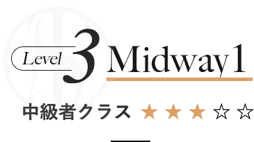 Level3 Midway 中級者クラス