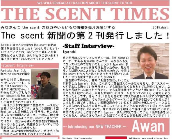THE SCENT TIMES 第2刊発行!スクール内で人気のscent新聞をぜひ読んでみてくださいね♪