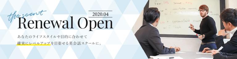 the scent 4/1 リニューアルオープン!!
